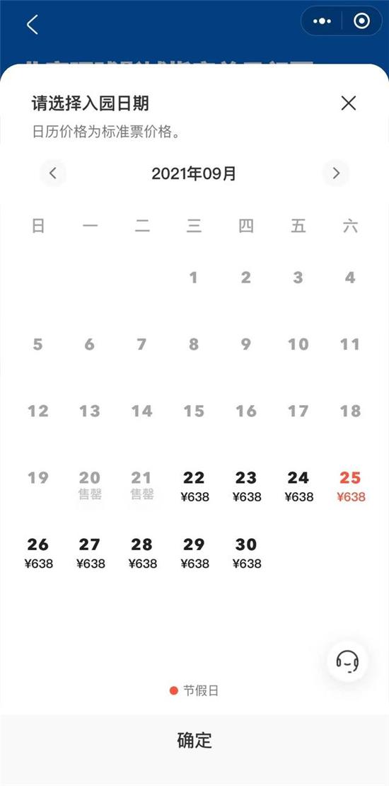"""盛煌官方:北京环球影城中秋期间门票售罄 官方App被""""挤瘫""""(图1)"""