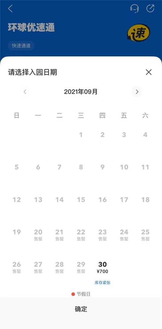 """盛煌官方:北京环球影城中秋期间门票售罄 官方App被""""挤瘫""""(图2)"""