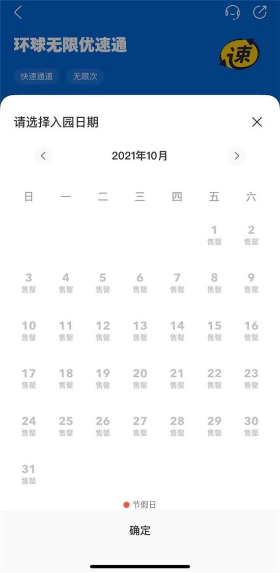 """盛煌官方:北京环球影城中秋期间门票售罄 官方App被""""挤瘫""""(图4)"""